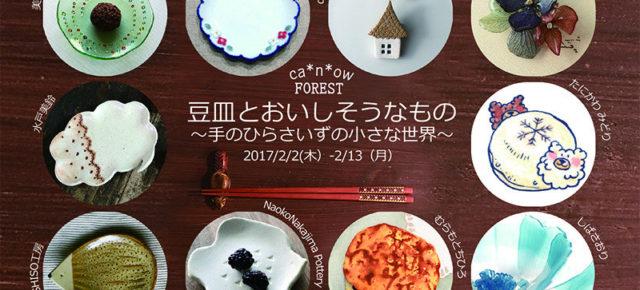 イベントのお知らせ「豆皿とおいしそうなもの」2017.2.2-2.13