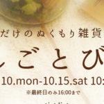 イベントのお知らせ「手しごとびより」2016.10.10-15