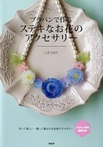 プラバン 本 花 アクセサリー