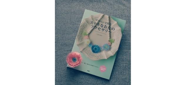 「プラバンで作るステキなお花のアクセサリー」5/23発売