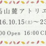 イベントのお知らせ「陣馬山麓アトリエ展」2016.10.15-23