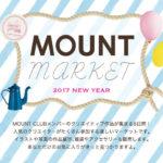 イベントのお知らせ「MOUNTmarket」1.5-1.15