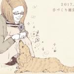 イベントのお知らせ「どうぶつマルシェ」2017.3.1-3.30