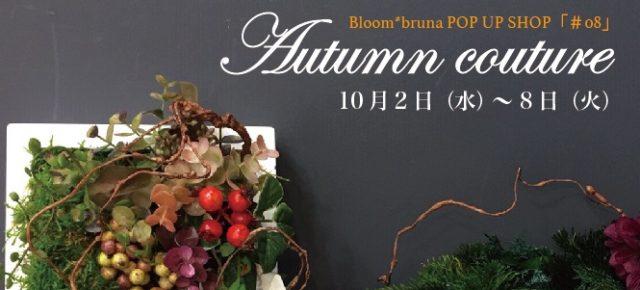 イベントとワークショップのお知らせ 2019/10/2-8「Bloom*bruna pop up shop #08」at 伊勢丹立川店3階