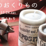 イベントのお知らせ「ふわりのおくりもの」11.25-12.24