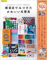 page15-4kasakura