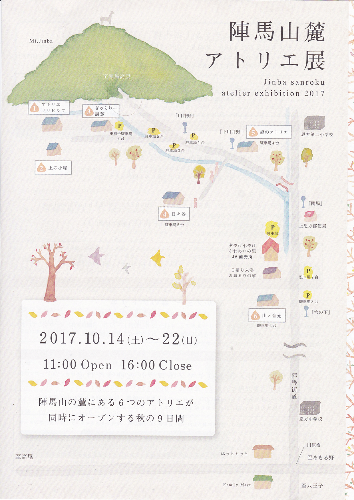jinbasanroku2017web