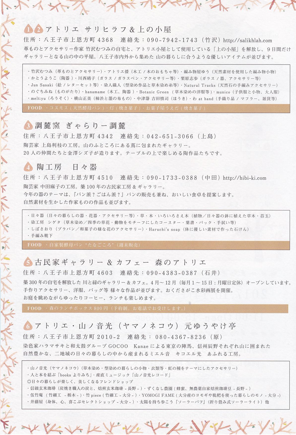 jinbasanroku2web