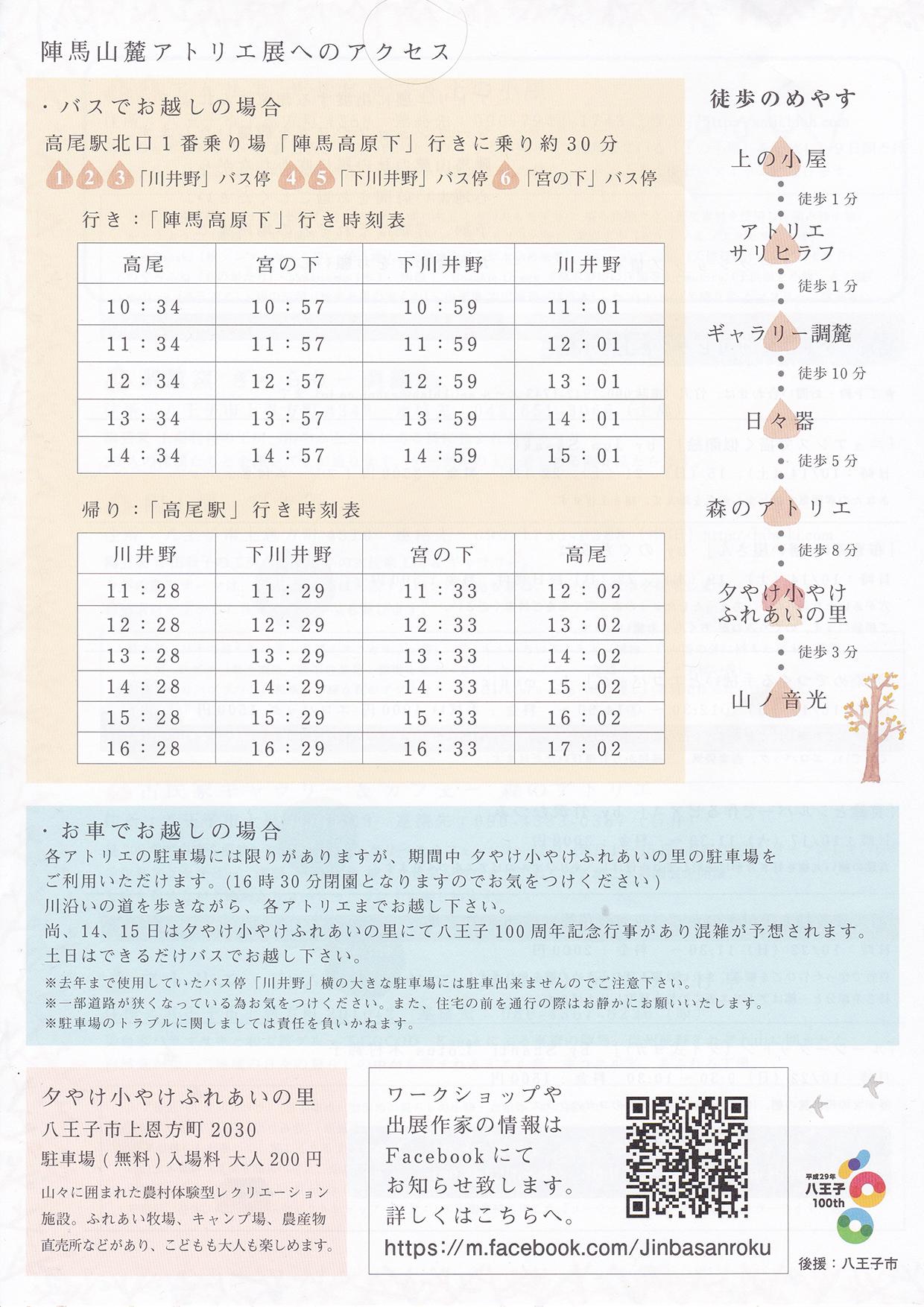 jinbasanroku3web