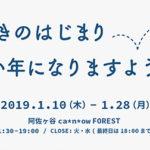 イベントのお知らせ「良い年になりますように!」展 2019.1.10-28at阿佐ヶ谷ca*n*owFOREST