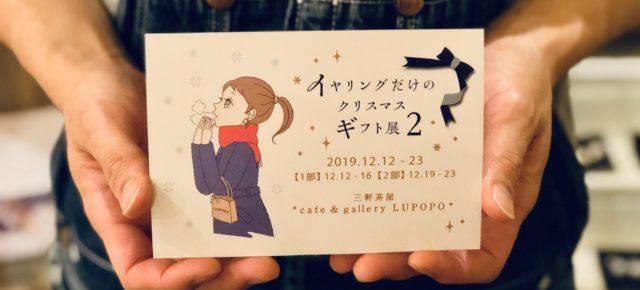 イベントのお知らせ 2019/12/12-16「イヤリングだけのクリスマスギフト展2」at cafe&gallery LUPOPO